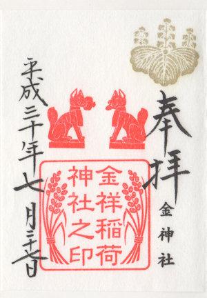 金祥稲荷神社の御朱印