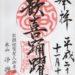 浄土真宗と御朱印(2)