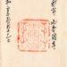 浄土真宗と御朱印(3)