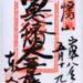 御朱印帳は神社とお寺で分けるべきか?