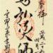 高野山東京別院の納経印